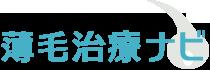 シャンプーや育毛剤・AGA治療情報|薄毛治療.jp