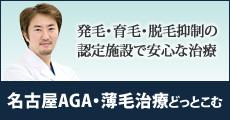 名古屋AGA・薄毛治療どっとこむ
